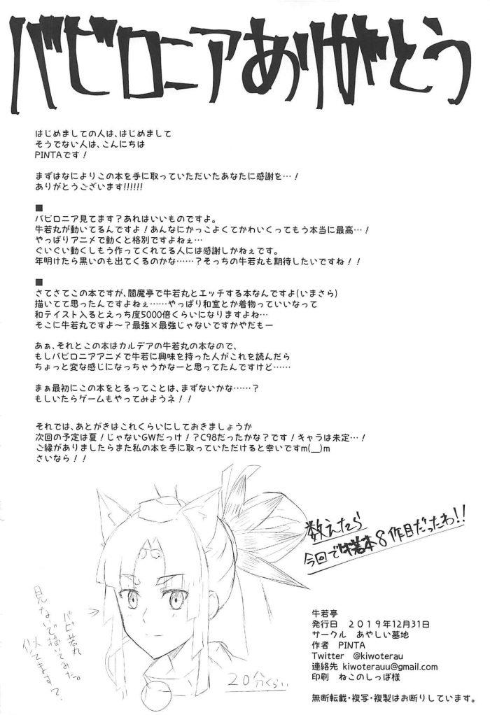 牛若亭 + C97あやしい墓地会場限定おまけペーパー (FateGrand Order) (21)