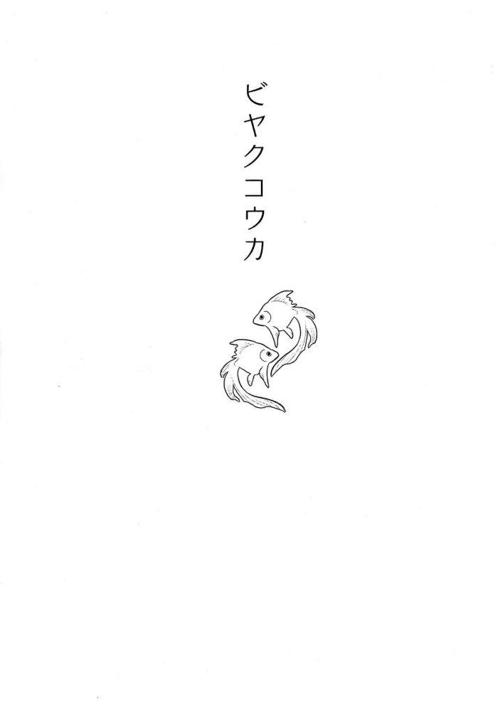 【エロ同人 犬夜叉】媚薬を飲まされた殺生丸がりんに迫られてイチャラブセックスwww【無料 エロ漫画】 (3)