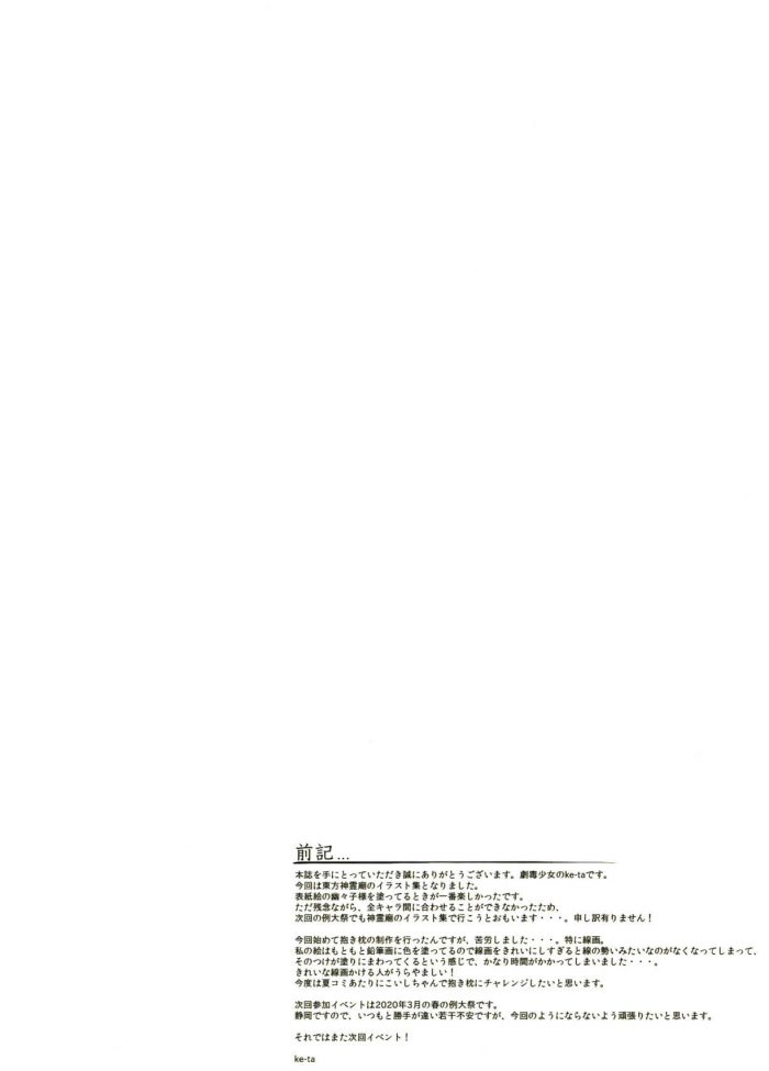 【エロ同人 東方】西行寺幽々子たちのおっぱいやパイパンまんこが露わなフルカラーイラスト集☆【無料 エロ漫画】 (2)