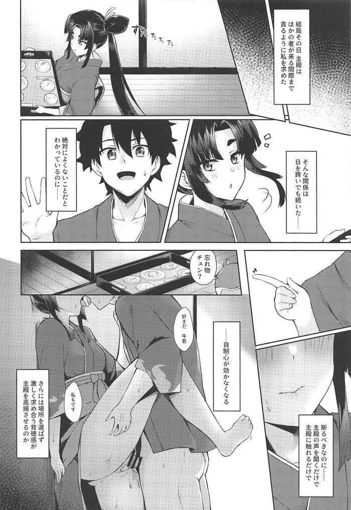 牛若亭 + C97あやしい墓地会場限定おまけペーパー (FateGrand Order) (13)