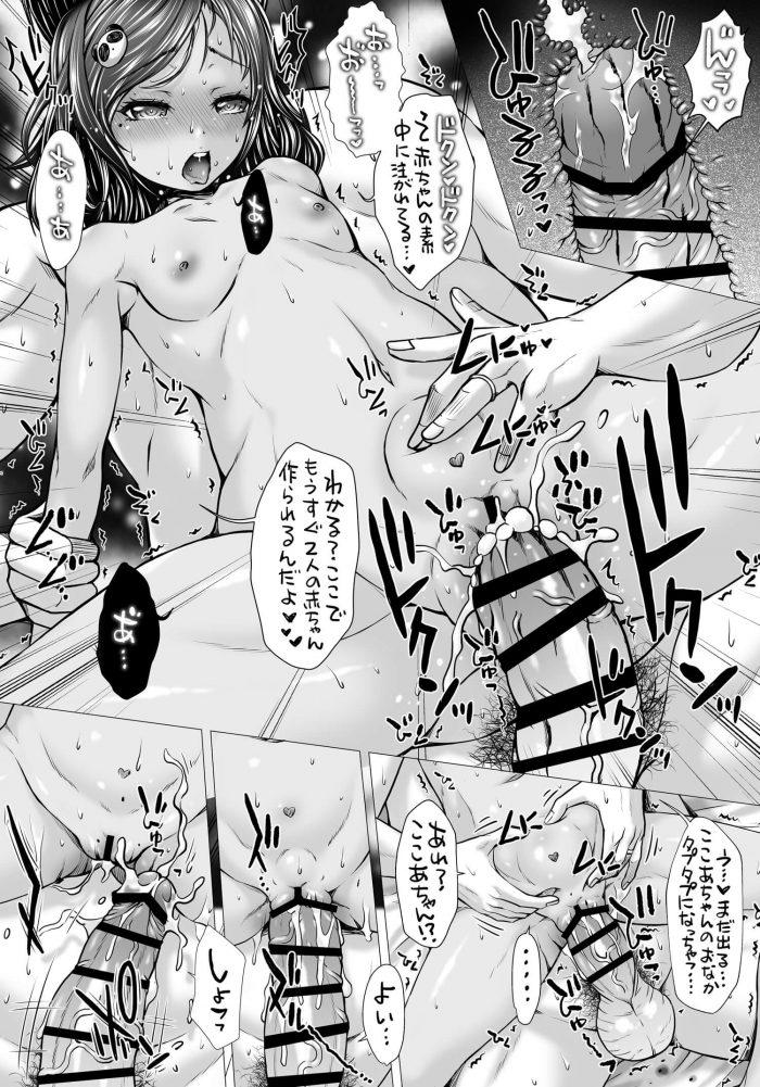 【エロ同人誌】ロリっ娘幼女が母乳が出るように何度も中出しセックスしてセーラー服のボテ腹妊婦になっちゃうオリジナル作品。【無料 エロ漫画】 (10)