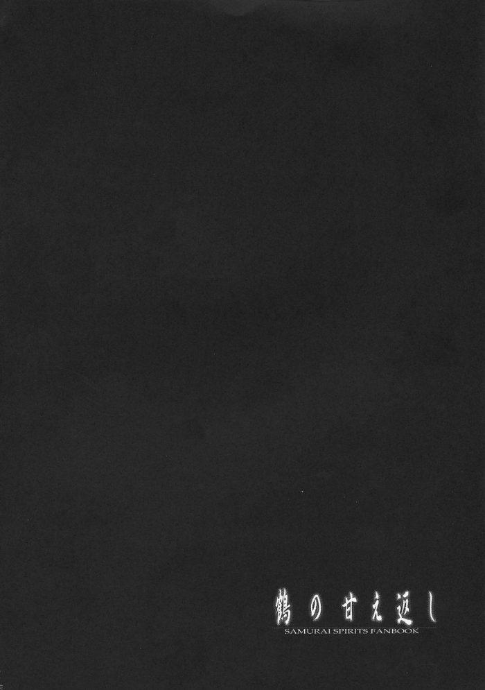 【エロ同人 サムスピ】「サムライ・スピリッツ」いろはお姉さんがショタとエッチしちゃうおねショタ作品。【無料 エロ漫画】 (4)