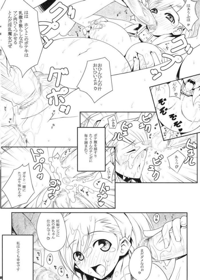 【エロ同人 よろず】谷川柚子、久慈川りせ、巴マミがアブノーマルプレイで犯されるよろず作品【無料 エロ漫画】 (21)