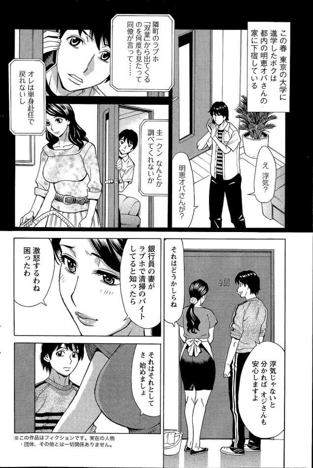 【エロ漫画】下宿先のおばさんとラブホ清掃してたら誘惑されてセックスしますたンゴww熟女はエロいなぁ【無料 エロ同人】