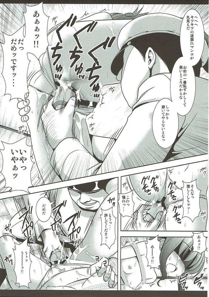 【エロ同人 艦これ】電、鈴谷、呂500が提督にお仕置されちゃう「艦隊これくしょん -艦これ-」アブノーマル作品。【無料 エロ漫画】 (9)