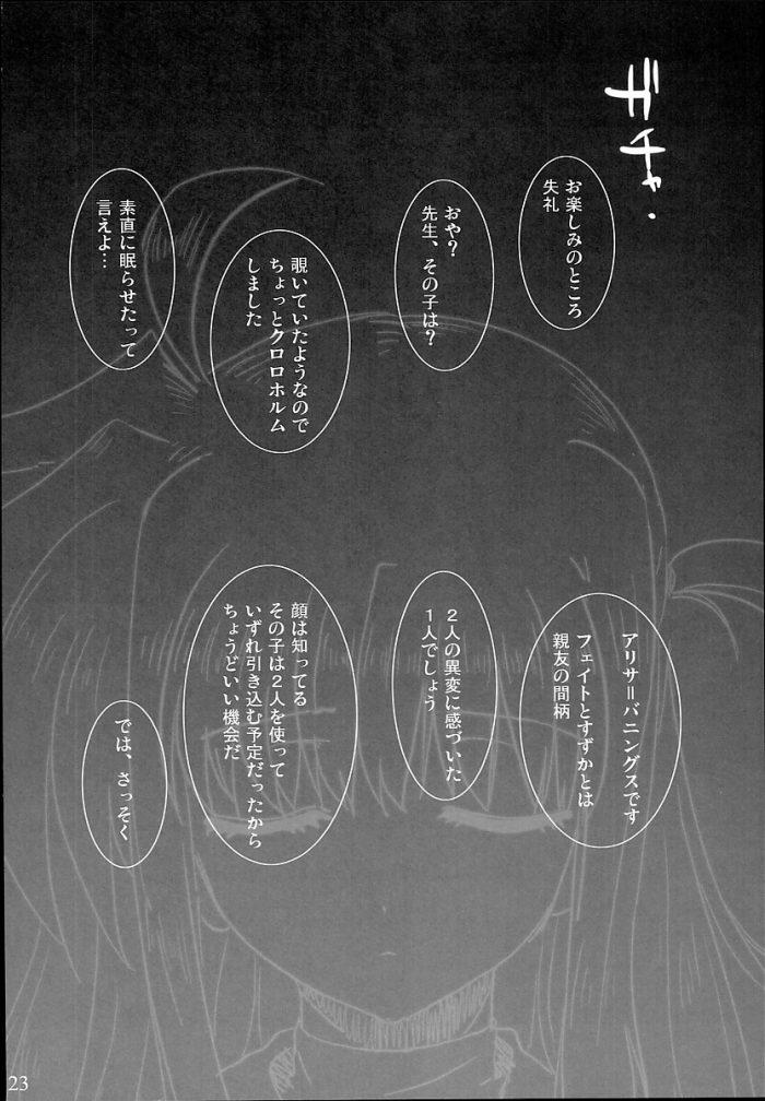 【エロ同人 リリなの】個性豊かな少女たちが複数プレイで性奴隷にされて調教されちゃう「魔法少女リリカルなのは(リリなの)」作品。【無料 エロ漫画】 (54)