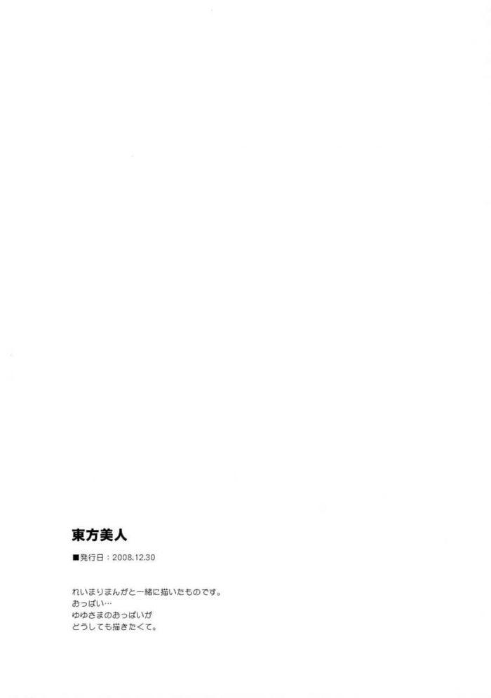 【エロ同人 東方】博麗霊夢、西行寺幽々子、火焔猫燐、鈴仙・優曇華院・イナバのスケベなオムニバス作品。【無料 エロ漫画】 (12)