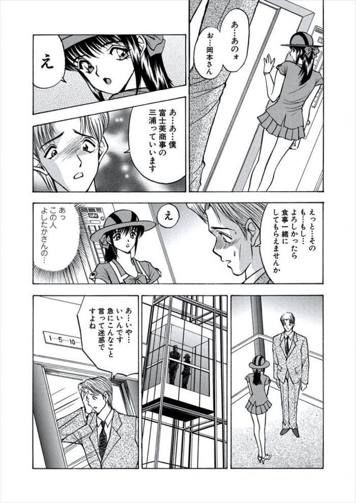 【エロ漫画】巨乳のエレベーターガールがエレベーターでセックスしちゃうオリジナルイチャラブ和姦作品。【無料 エロ同人】 (9)