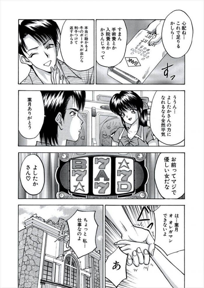【エロ漫画】巨乳のエレベーターガールがエレベーターでセックスしちゃうオリジナルイチャラブ和姦作品。【無料 エロ同人】 (6)