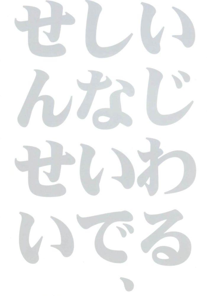 【エロ漫画】文化祭を控えた生徒会。文化祭が終わるまでは先生とエッチなことは封印…のはずが…【無料 エロ同人】 (20)