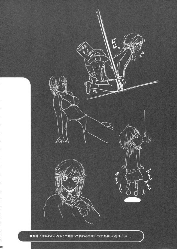 【エロ同人 よろず】大倉都子、桜井梨穂子のイチャラブ和姦作品。勃起しまくりチンポを踏みつけて射精管理のお仕置!!【無料 エロ漫画】 (25)
