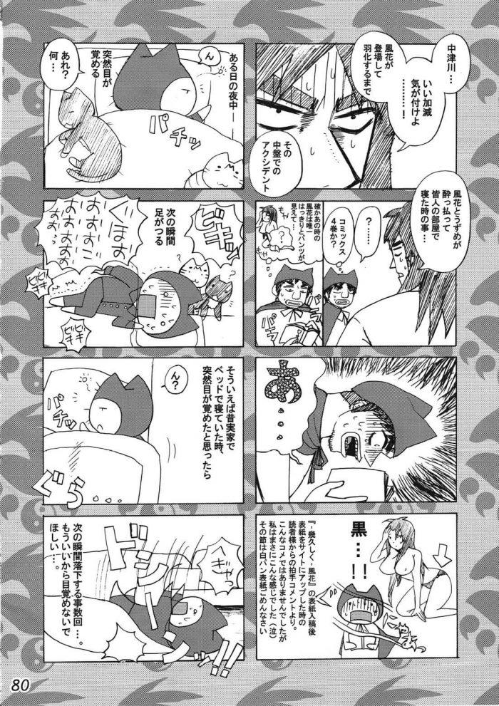 【エロ同人 セキレイ】佐橋皆人が結、松、月海、風花とヤりまくる!3Pでパイパンまんこに中出しし放題♪【無料 エロ漫画】(79)