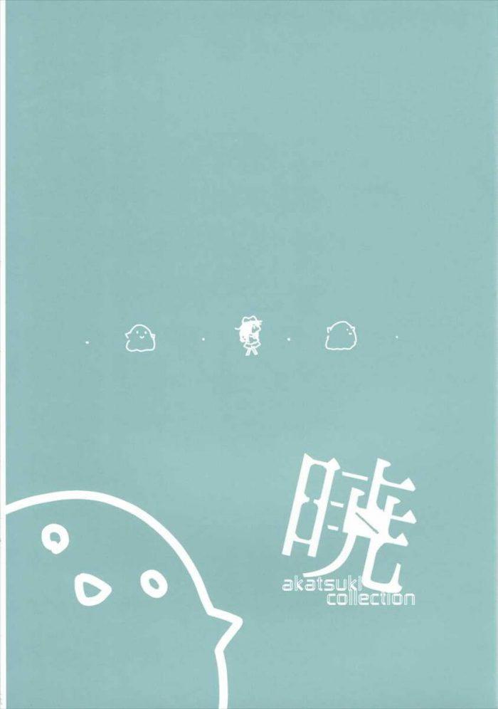【エロ同人 艦これ】暁&響がスクール水着でバックでハメてクンニして騎乗位で3Pセックスしちゃうww【無料 エロ漫画】 (2)
