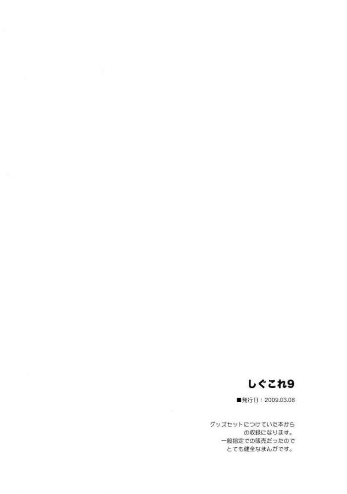 【エロ同人 東方】博麗霊夢、西行寺幽々子、火焔猫燐、鈴仙・優曇華院・イナバのスケベなオムニバス作品。【無料 エロ漫画】 (37)