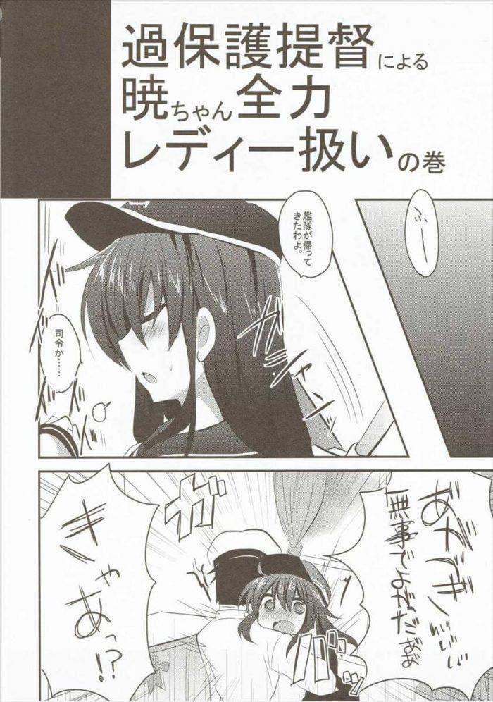 【エロ同人 艦これ】暁&響がスクール水着でバックでハメてクンニして騎乗位で3Pセックスしちゃうww【無料 エロ漫画】 (6)
