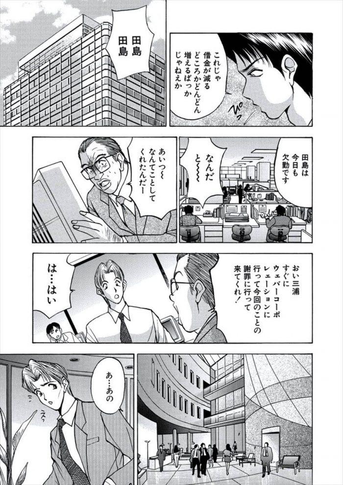 【エロ漫画】巨乳のエレベーターガールがエレベーターでセックスしちゃうオリジナルイチャラブ和姦作品。【無料 エロ同人】 (11)