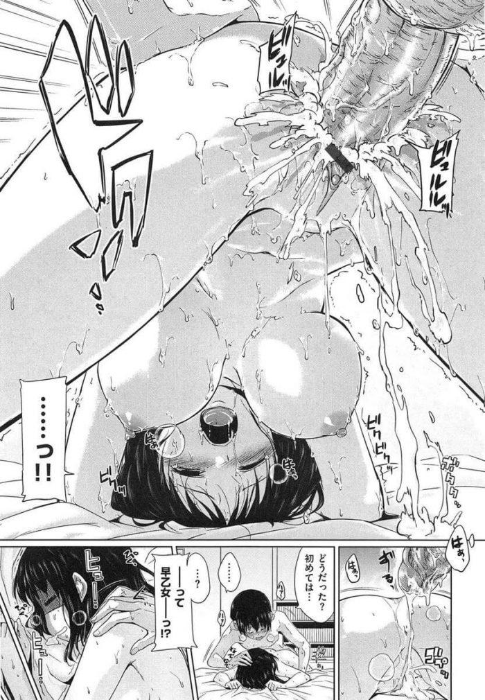【エロ漫画】クーラーの壊れた真夏の部屋で巨乳の女子がはじめてのセックスをしちゃうオリジナルイチャラブ和姦作品。【無料 エロ同人】 (15)
