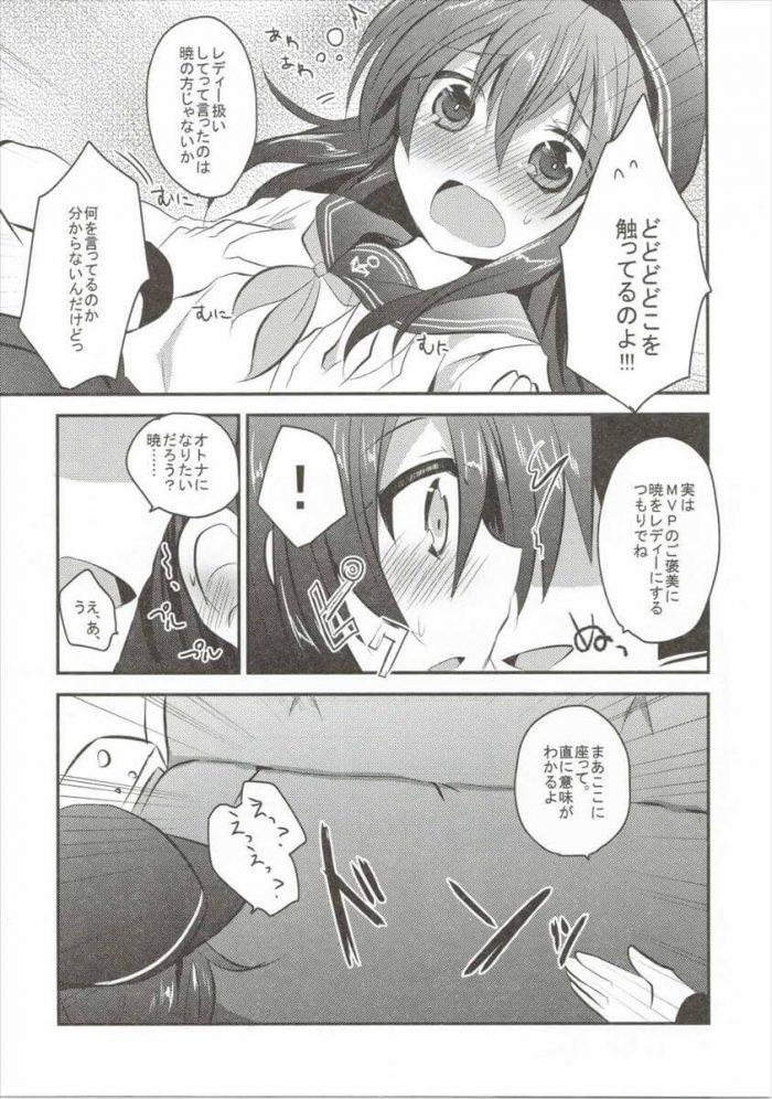 【エロ同人 艦これ】暁&響がスクール水着でバックでハメてクンニして騎乗位で3Pセックスしちゃうww【無料 エロ漫画】 (9)
