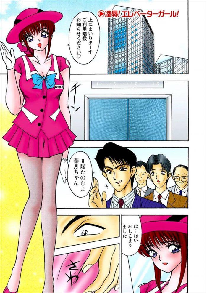 【エロ漫画】巨乳のエレベーターガールがエレベーターでセックスしちゃうオリジナルイチャラブ和姦作品。【無料 エロ同人】 (1)