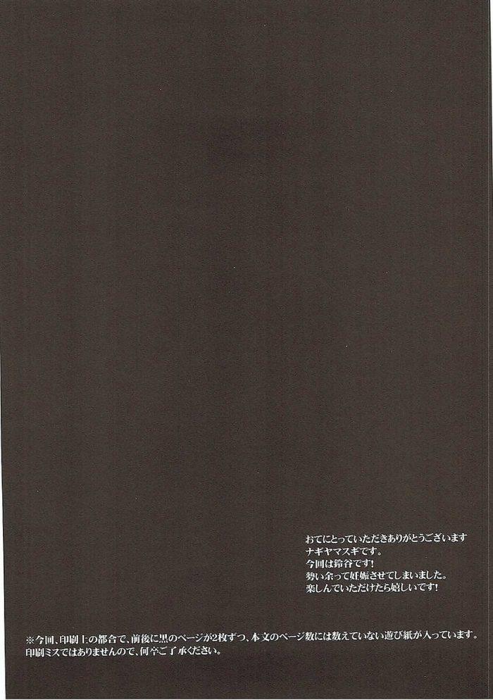 【エロ同人 艦これ】電、鈴谷、呂500が提督にお仕置されちゃう「艦隊これくしょん -艦これ-」アブノーマル作品。【無料 エロ漫画】 (20)