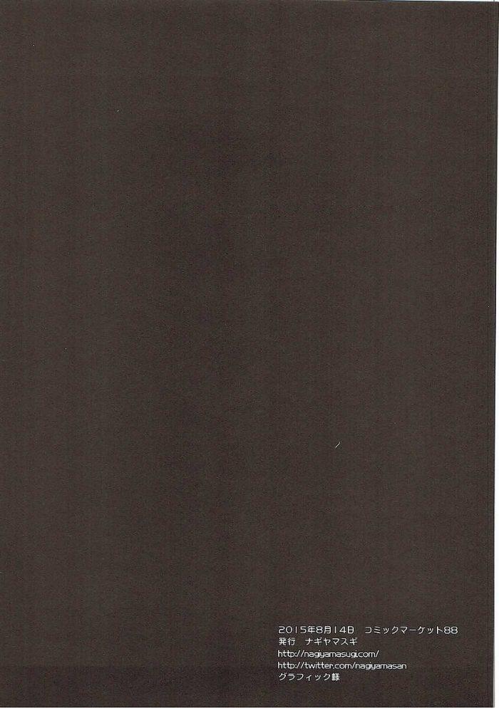 【エロ同人 艦これ】電、鈴谷、呂500が提督にお仕置されちゃう「艦隊これくしょん -艦これ-」アブノーマル作品。【無料 エロ漫画】 (46)