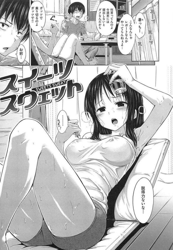 【エロ漫画】クーラーの壊れた真夏の部屋で巨乳の女子がはじめてのセックスをしちゃうオリジナルイチャラブ和姦作品。【無料 エロ同人】 (1)