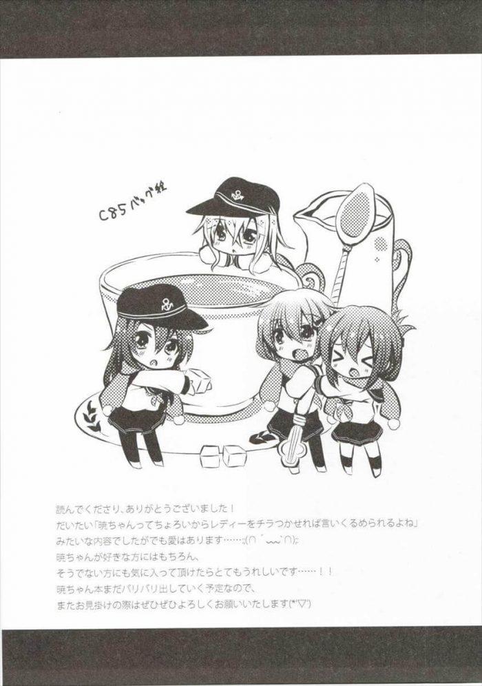【エロ同人 艦これ】暁&響がスクール水着でバックでハメてクンニして騎乗位で3Pセックスしちゃうww【無料 エロ漫画】 (97)