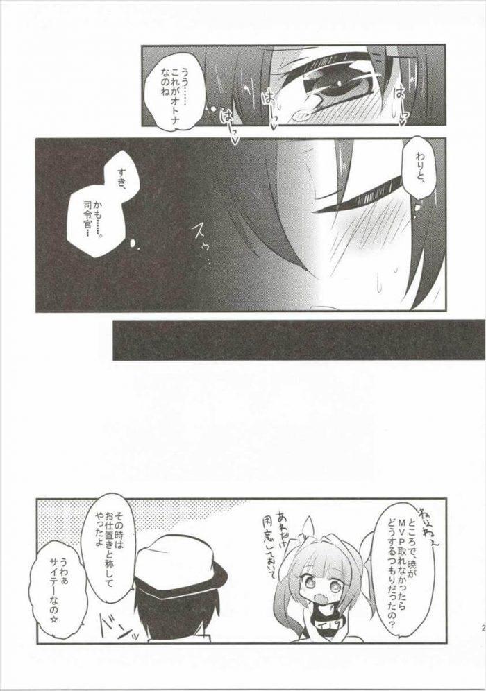 【エロ同人 艦これ】暁&響がスクール水着でバックでハメてクンニして騎乗位で3Pセックスしちゃうww【無料 エロ漫画】 (21)