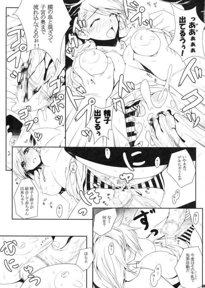 【エロ同人 よろず】谷川柚子、久慈川りせ、巴マミがアブノーマルプレイで犯されるよろず作品【無料 エロ漫画】 (10)