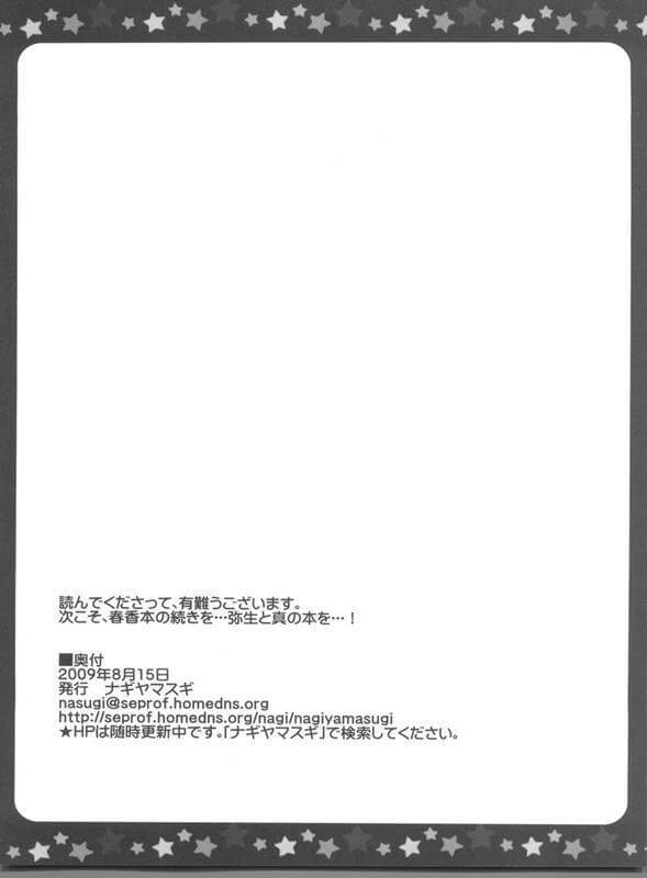 【エロ同人 アイマス】巨乳アイドル天海春香、星井美希、菊池真が拘束されて媚薬飲まされて強姦されちゃう!!【無料 エロ漫画】(40)