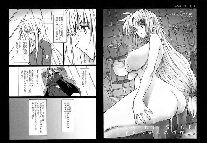 【エロ同人 リリなの】個性豊かな少女たちが複数プレイで性奴隷にされて調教されちゃう「魔法少女リリカルなのは(リリなの)」作品。【無料 エロ漫画】 (77)