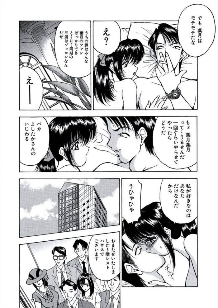 【エロ漫画】巨乳のエレベーターガールがエレベーターでセックスしちゃうオリジナルイチャラブ和姦作品。【無料 エロ同人】 (8)