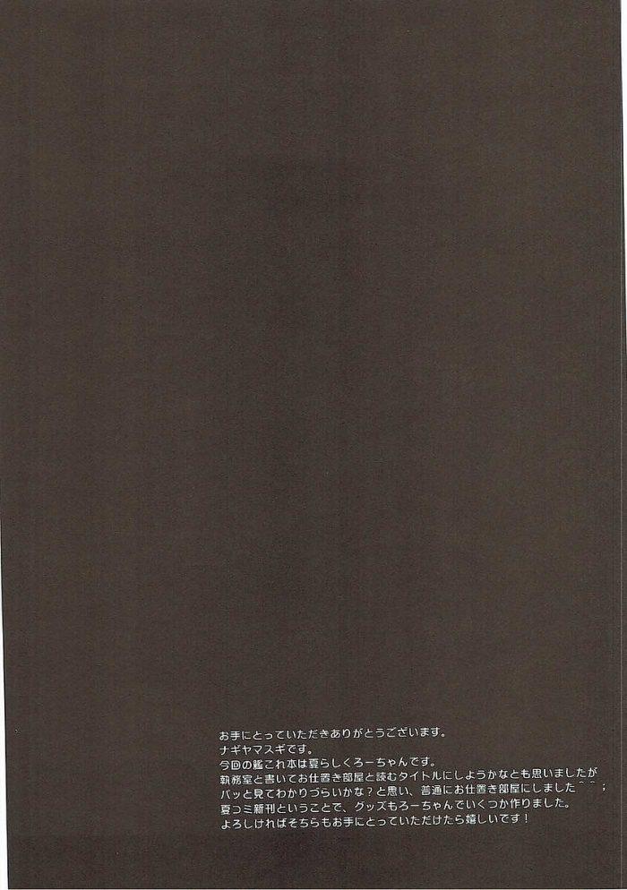 【エロ同人 艦これ】電、鈴谷、呂500が提督にお仕置されちゃう「艦隊これくしょん -艦これ-」アブノーマル作品。【無料 エロ漫画】 (34)
