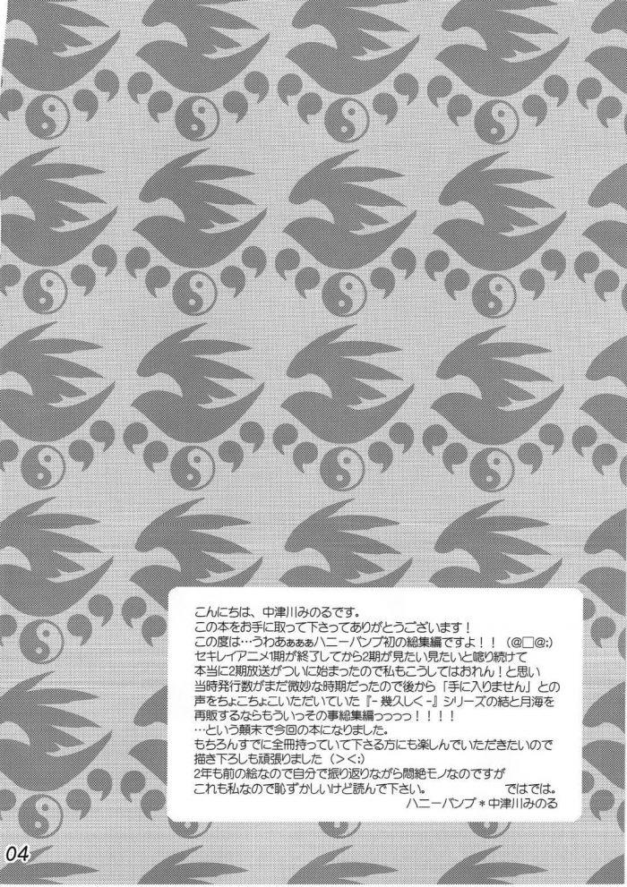 【エロ同人 セキレイ】佐橋皆人が結、松、月海、風花とヤりまくる!3Pでパイパンまんこに中出しし放題♪【無料 エロ漫画】(3)