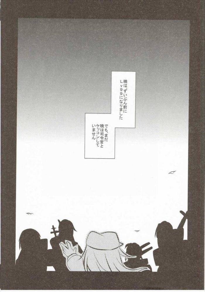【エロ同人 艦これ】暁&響がスクール水着でバックでハメてクンニして騎乗位で3Pセックスしちゃうww【無料 エロ漫画】 (36)
