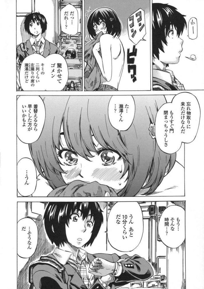 【エロ漫画】処女と童貞の高校生が教室で初体験。初めてのセックスに興奮しないわけがない…!【無料 エロ同人】 (2)