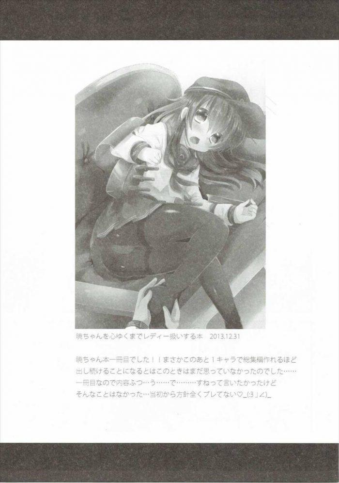 【エロ同人 艦これ】暁&響がスクール水着でバックでハメてクンニして騎乗位で3Pセックスしちゃうww【無料 エロ漫画】 (5)