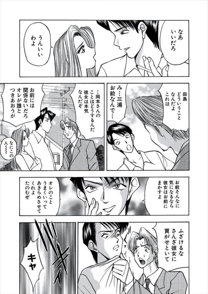 【エロ漫画】巨乳のエレベーターガールがエレベーターでセックスしちゃうオリジナルイチャラブ和姦作品。【無料 エロ同人】 (13)