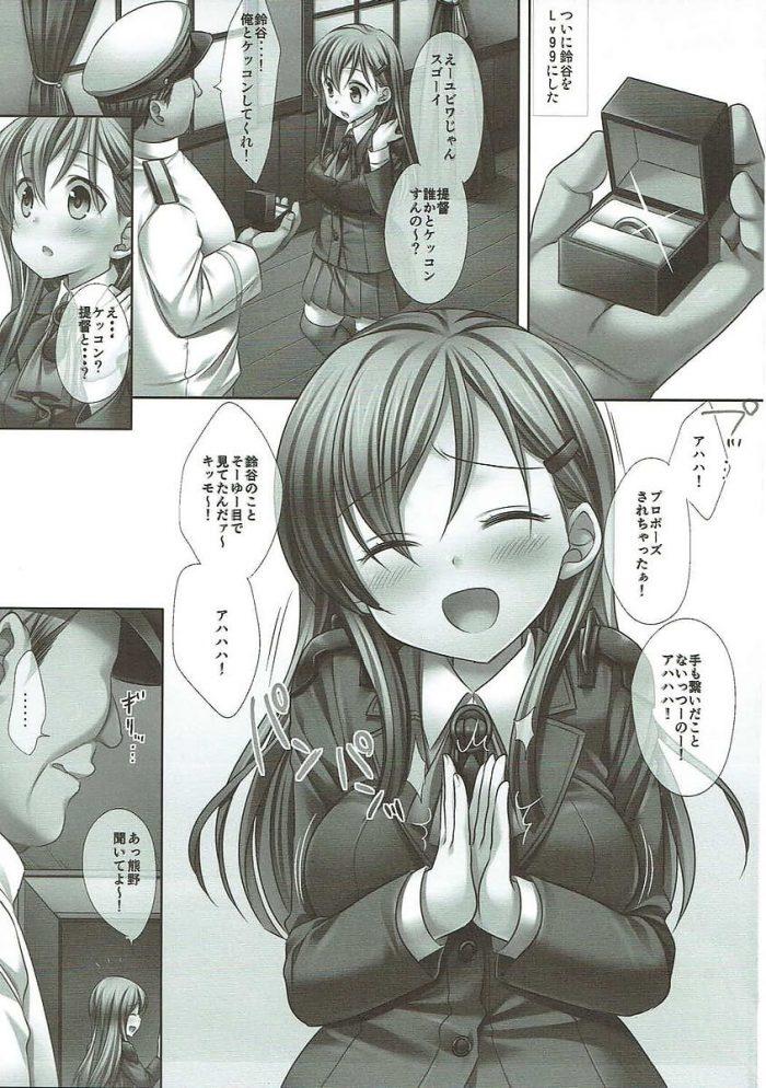 【エロ同人 艦これ】電、鈴谷、呂500が提督にお仕置されちゃう「艦隊これくしょん -艦これ-」アブノーマル作品。【無料 エロ漫画】 (21)