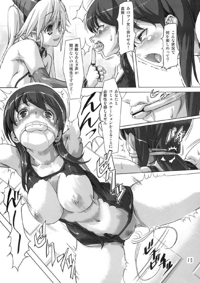 【エロ漫画】スクール水着で拘束されたビキニンジャーが口枷で声を発することも封じられて快楽責めに…【無料 エロ同人】 (14)