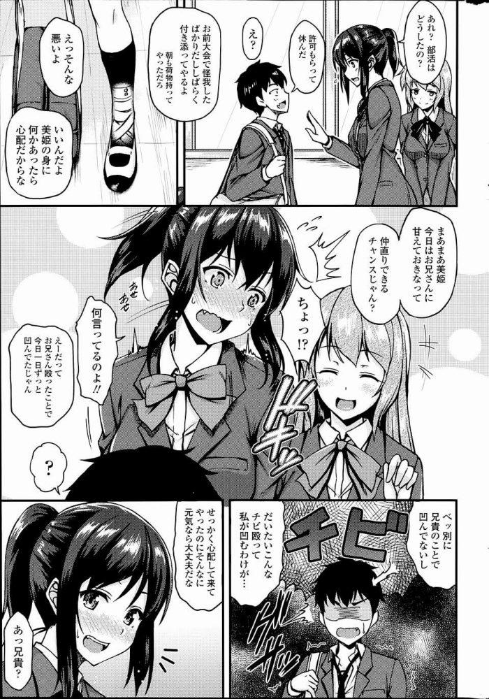 【エロ漫画】ついつい兄にツラくい当たってしまう巨女JKが学校から帰宅してリビングのソファーでオナニーしてたら…【無料 エロ同人】 (3)