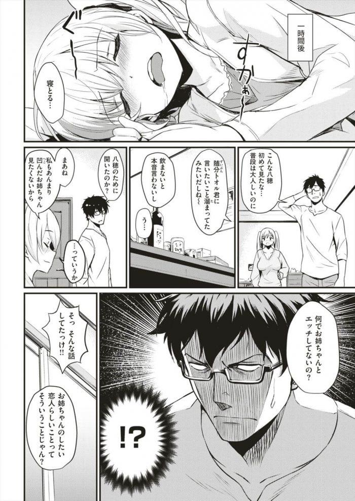 【エロ漫画】セックスレスを嘆く姉の代わりに姉の彼氏を誘惑する巨乳の妹wwwwww【無料 エロ同人】 (2)