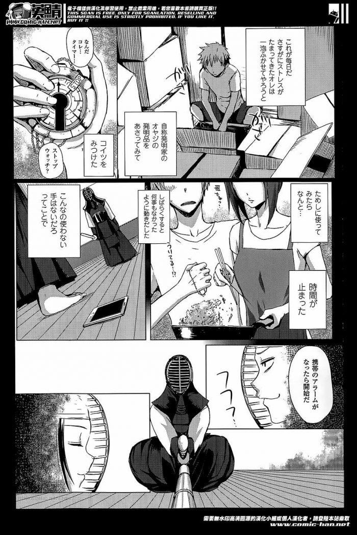 【エロ漫画】時間を止めるタイマーを手にいれた少年が剣道場で対峙した貧乳少女にやりたい放題wwww【無料 エロ同人】 (2)