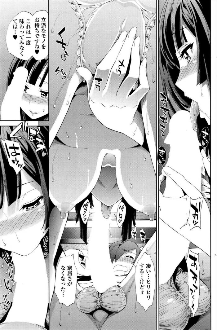 【エロ漫画】剣道の勝負に負けて巨乳お姉さんの言うことを何でも聞くことになってしまったショタ【無料 エロ同人】 (9)