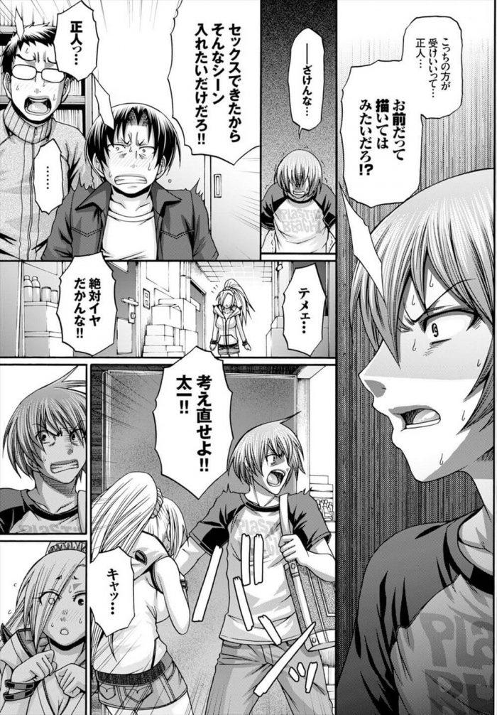 【エロ漫画】学園生活最後の作品を巡って部員と衝突して部室を飛び出した漫画研究会の少年【無料 エロ同人】 (3)