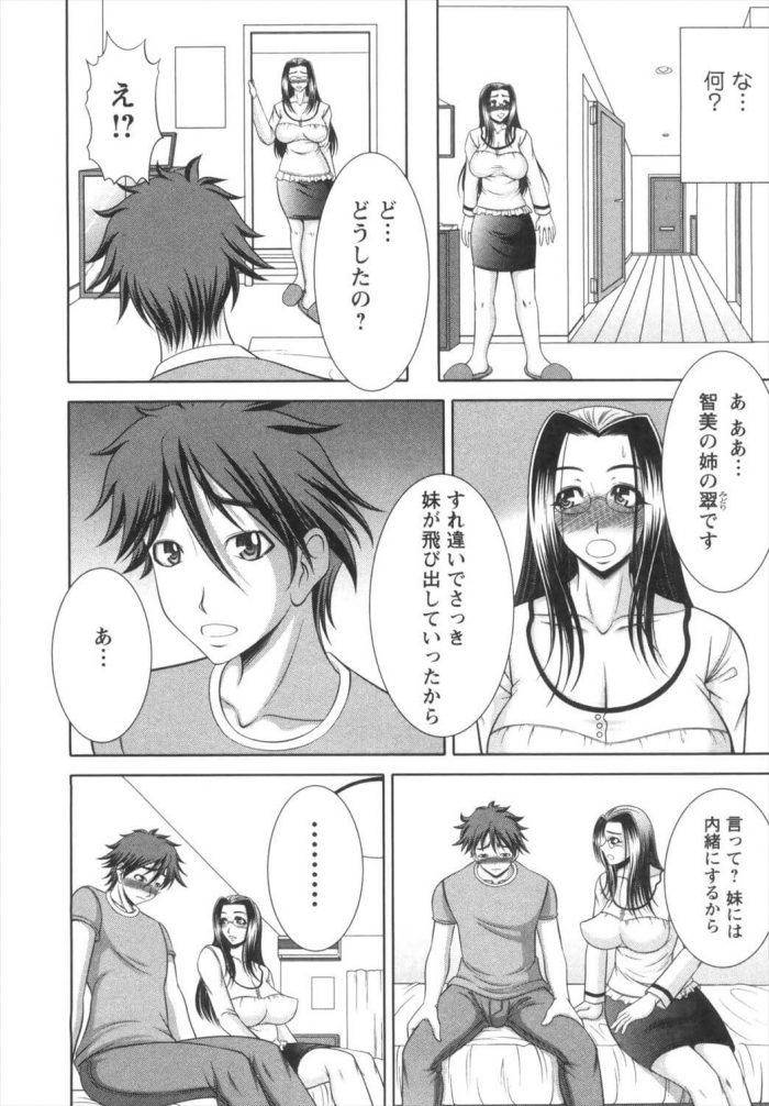 【エロ漫画】彼氏とセックスしてる妹を覗き見してオナニーが止まらない巨乳眼鏡っ子人妻wwwwwwww【無料 エロ同人】 (6)
