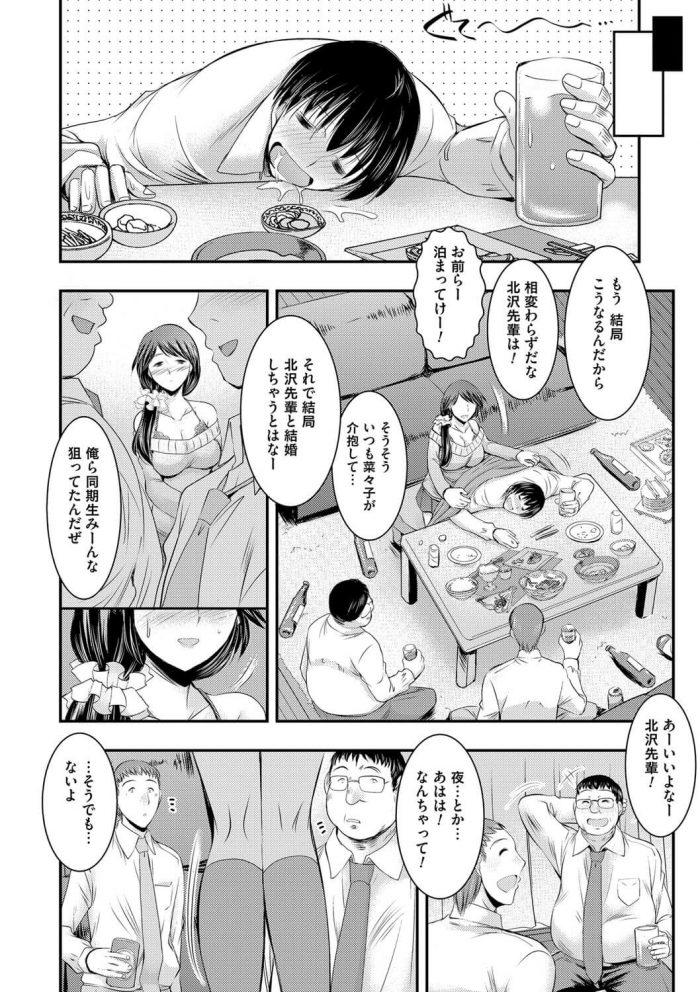 【エロ漫画】幸せな新婚生活を送る若妻、夫が連れてきた学生時代のサークルの同級生たちと3Pセックス!【無料 エロ同人】 (6)