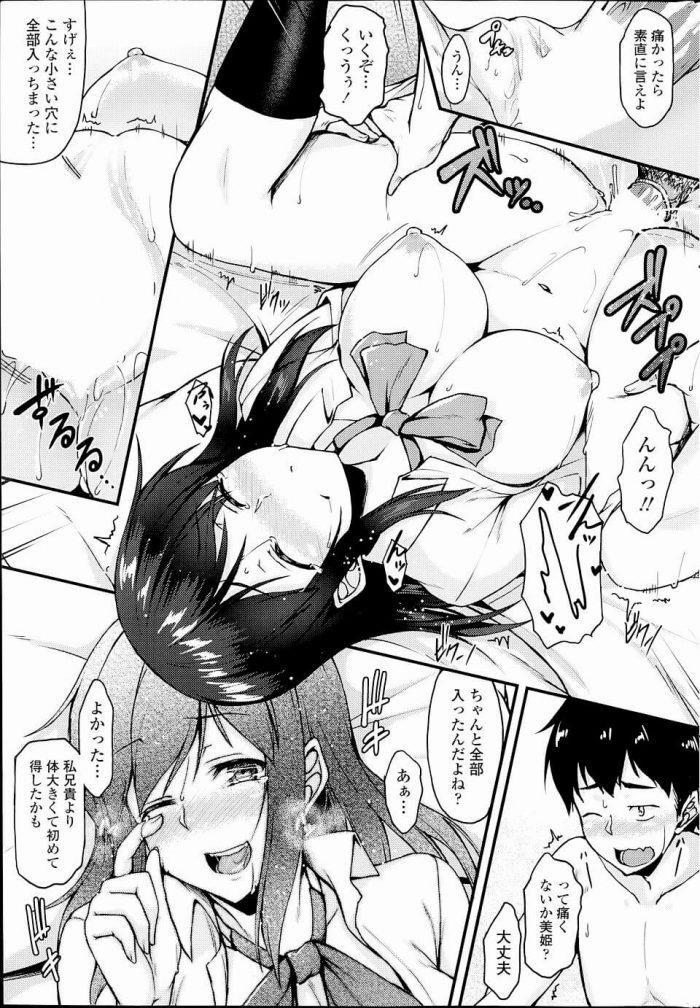 【エロ漫画】ついつい兄にツラくい当たってしまう巨女JKが学校から帰宅してリビングのソファーでオナニーしてたら…【無料 エロ同人】 (15)