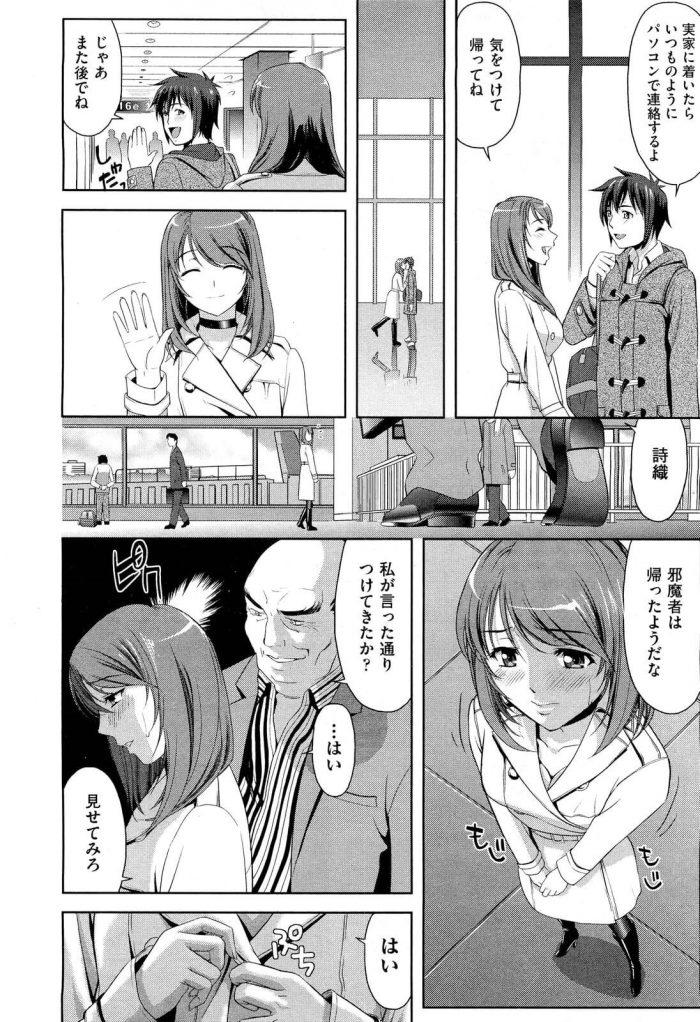 【エロ漫画】地元に彼氏を残して進学のため上京した巨乳少女が彼氏とのビデオ通話の最中に机の下で大学の教授にクンニされて…【無料 エロ同人】 (20)