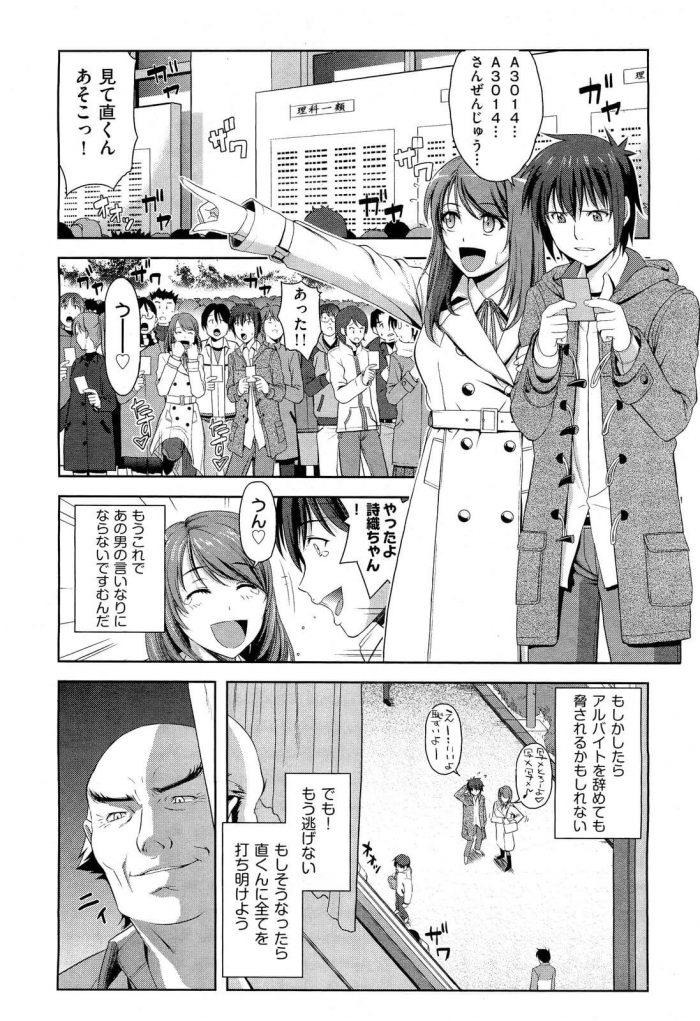 【エロ漫画】地元に彼氏を残して進学のため上京した巨乳少女が彼氏とのビデオ通話の最中に机の下で大学の教授にクンニされて…【無料 エロ同人】 (16)